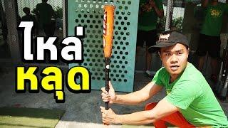 Download The Ska Challenge EP.5 ตีเบสบอลจนไหล่หลุด Video