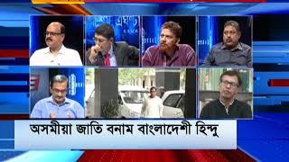 Download Hindu Bangladeshis be given citizenship? Citizenship (Amendment) Bill Video