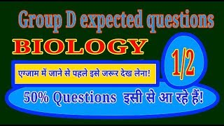 Download SCIENCE GK QUICK RVSN | 500 QUEST | BIOLOGY | RAILWAY PREVIOUS YEARS QUESTIONS in hindi part-1/2 Video