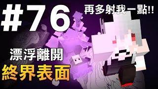 Download 【Minecraft】紅月的生存日記 #76 漂浮向上 離開終界表面 Video