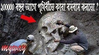 Download ১০০০০০ বছর আগে এই পৃথিবীতে কারা বসবাস করত? || 100,000 Years Old Giant Human Skeleton Discovered Video