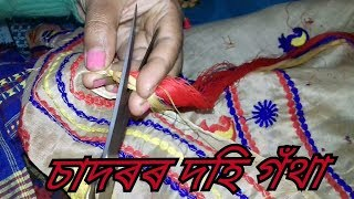 Download How to make saree kuchu easily | saree tassels | চাদৰৰ দহি গঁথা | Video