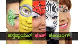 Download Face Painting Video