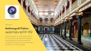 Download Athangudi Palace / ஆத்தங்குடி ஜமீன் வீடு Video