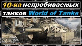 Download 10 ТАНКОВ, КОТОРЫЕ ОЧЕНЬ СЛОЖНО ПРОБИТЬ В WORLD OF TANKS Video