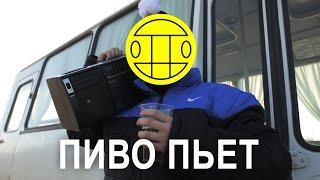Download МС ХОВАНСКИЙ & СОБОЛЕВ - ПИВО ПЬЕТ [″Тает Лед″ гр. Грибы] Video