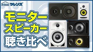 Download 【独自レポート!】モニタースピーカー聞き比べ6種! Video