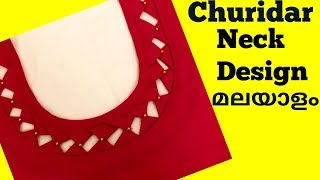 Download Neck design stitching malayalam / churidar neck designs stitching malayalam Video