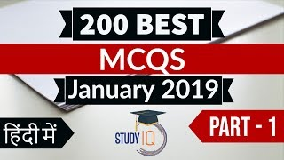 Download Best 200 January 2019 Current Affairs in Hindi Part 1 - Finest MCQ for all exams by Study IQ Video