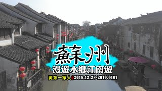 Download 我覺得蘇州比京都漂亮~漫遊水鄉江南烏鎮V.S.2018跨年遊@黃弟一家人#27 Video