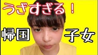 Download うざい帰国子女【うざい女シリーズ】 Video