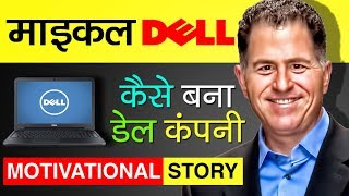 Download Dell Technologies Founder Michael Dell Success Story in Hindi | Biography | Investor, Philanthropist Video