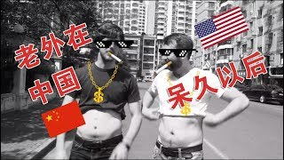 Download 【爆笑】入乡随俗? 老外在中国呆久之后... How living in China changes you... Video