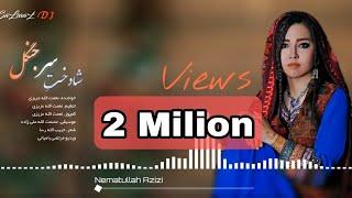 Download آهنگ جدید هزارگی (شادخت سرجنگل) نعمت الله عزیزی New Hazaragi song by Nematullah azizi shadokht Video