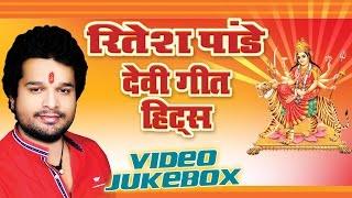 Download रितेश पांडेय हिट्स - Ritesh Pandey Devi Geet Hits || Video Jukebox || Bhojpuri Devi Geet Video