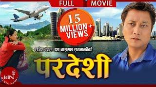 Download New Nepali Superhit Movie   PARDESHI ″परदेशी″   Ft.Prashant Tamang, Rajani K.C   Narayan Rayamajhi Video