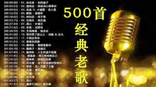 Download 70 80年代國語歌曲 - 國語90年代金曲👍群星 里 一人一首成名曲 - 100年代经典老歌大全 - 70、80、90年代经典老歌尽在 经典老歌500首 Video