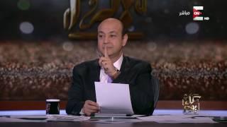 Download كل يوم - تعليق عمرو اديب على بيان قناة الجزيرة Video