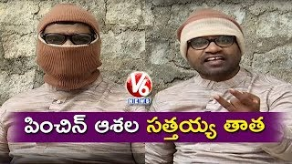Download Bithiri Sathi Acts As Old Man | TRS Govt Hikes Pension Amount To Rs 2,016 | Teenmaar News Video