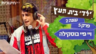 Download ילדי בית העץ עונה 2 | פרק 5 - ויי פיי בוסקילה Video