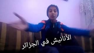 Download الأنانيش في الجزائر Video