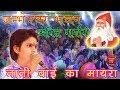 Download जम्भेश्वर / Anil Nagori / New Song Adarsh Vidya Mandir Dhorimanna Video