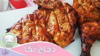 Download دجاج تكا الاصلى والطعم حكاااية بجد | رشا الشامي Video