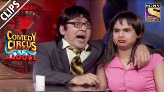 Download Krushna, Sudesh & Siddharth Make The Judges Laugh Out Loud | Comedy Circus Ke Ajoobe Video