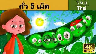 Download ถั่ว 5 เม็ด - นิทานก่อนนอน - นิทาน - นิทานไทย - 4K UHD - Thai Fairy Tales Video