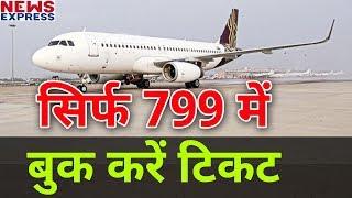 Download Vistara flight दे रही है Big offer, 799 रुपए में ऐसे करें हवाई सफर Video