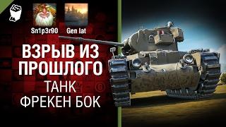 Download Танк Фрекен Бок - Взрыв из прошлого № 24 [World of Tanks] Video