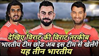 Download विराट कोहली की यह तरकीब बदल सकती है आगे भारतीय टीम की किस्मत. Video
