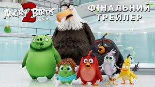 Download Angry Birds у кіно 2. Офіційний трейлер 2 (український) Video