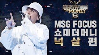 Download [MSG FOCUS] 쇼미더머니 '넉살' 무대 몰아보기 Video