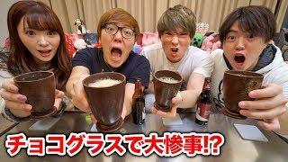 Download みんなでチョコグラスでビール飲んだら大惨事!? Video