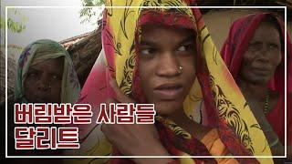Download 연중기획 '아시아' - 버림받은 사람들, 달리트 Video
