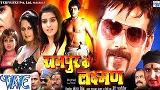 Download HD रामपुर के लक्ष्मण- Latest Bhojpuri Movie 2015 | Rampur Ke Laxman - Bhojpuri Full Film Video