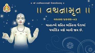 Download Vachanamrut Vadtal - 3 | Chaar Prakaarna Mota Purushnu Video