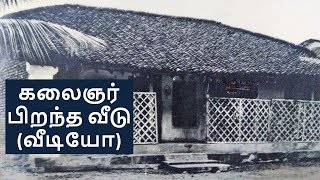 Download கலைஞர் மு கருணாநிதி பிறந்த ஊரும் வீடும் | Kalaignar M Karunanidhi Native Place and Old House Video