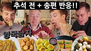 Download 추석특집 전 + 송편을 처음 먹어본 영국인들의 반응!?! Video