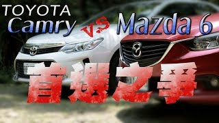 Download Mazda6 V.S TOYOTA Camry 首選之爭 試駕 - 廖怡塵【全民瘋車Bar】13 Video