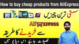 Download How to Buy Cheap Products from Aliexpress in Urdu/Hindi - Online Shopping Guide and Tips. Video
