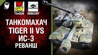 Download Tiger II против ИС-3 - Реванш - Танкомахач №57 - от ARBUZNY и TheGUN [World ofTanks] Video