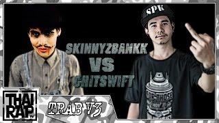 Download SKINNYBANKK ปะทะ CHITSWIFT รอบ 16 คนสุดท้าย [Thai Rap Audio Battle V.3] Video