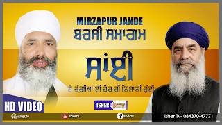 Download Barsi Samagam | Mirzapur Jande | Sai De Rangeya Di Hor Hi Nishani Hundi | Tande Wale | IsherTv Video