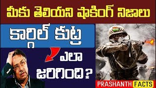 Download Kargil 1999 Mystery Revealed in Telugu || India Vs Pakistan || Musharraf || Indian Army defence Video