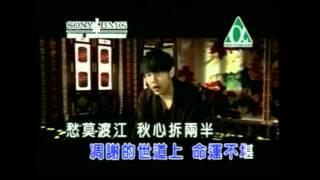 Download 周杰倫 - 菊花台 (KTV 伴奏版) Video