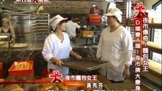 Download 佳湘麵包(新台灣大體驗採訪) Video