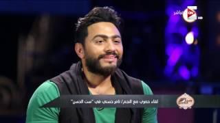 Download ست الحسن - النجم تامر حسني يغني لإبنته ″أمايا″ Video