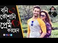 Download বনি কৌশানী প্রেম করছেন ! bonny | koushani Video